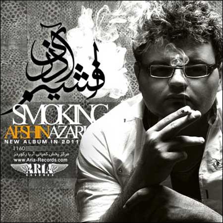 آذری به نام سیگار - دانلود آلبوم افشین آذری به نام سیگار