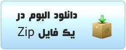 دانلود آلبوم محمد علیزاده