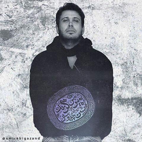 دانلود آلبوم امیر بی گزند محسن چاوشی