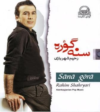 دانلود آلبوم جدید رحیم شهریاری با نام سنه گوره