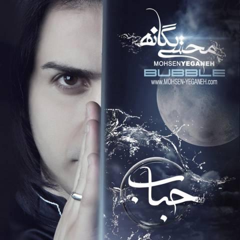 دانلود آلبوم حباب محسن یگانه