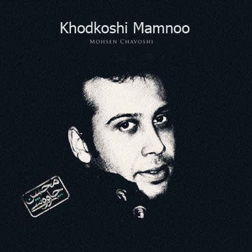 دانلود آلبوم خودکشی ممنوع محسن چاوشی