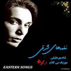 دانلود آلبوم شادمهر عقیلی نغمه های شرقی