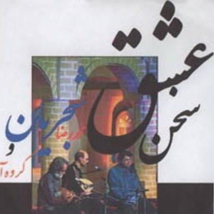 دانلود آلبوم محمدرضا شجریان به نام سخن عشق