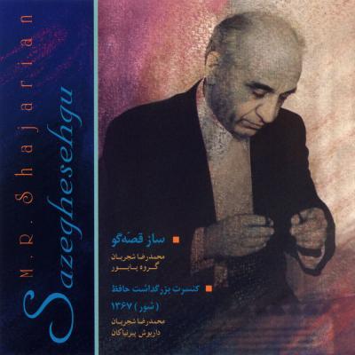 دانلود آلبوم محمدرضا شجریان ساز قصه گو