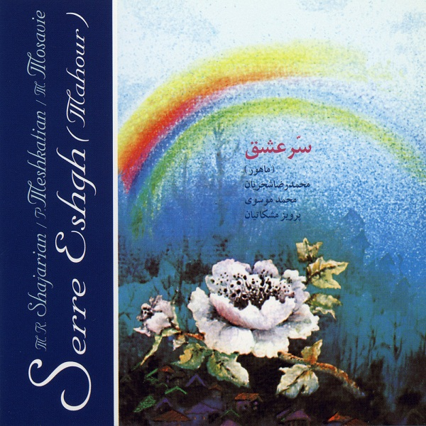 دانلود آلبوم محمدرضا شجریان سر عشق