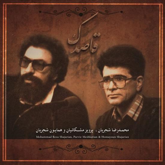 دانلود آلبوم محمدرضا شجریان قاصدک