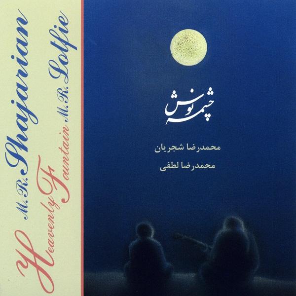 دانلود آلبوم محمدرضا شجریان چشمه ی نوش
