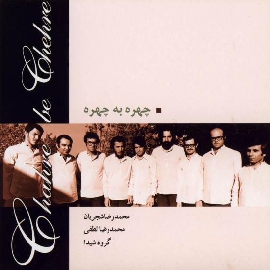 دانلود آلبوم محمدرضا شجریان چهره به چهره