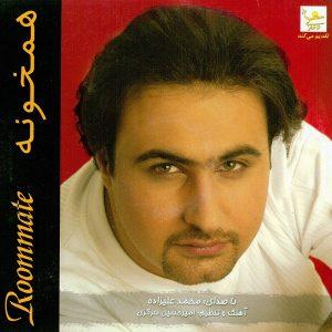 دانلود آلبوممحمد علیزادهبه نامهمخونه