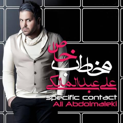 دانلود آلبوم مخاطب خاص علی عبدالمالکی
