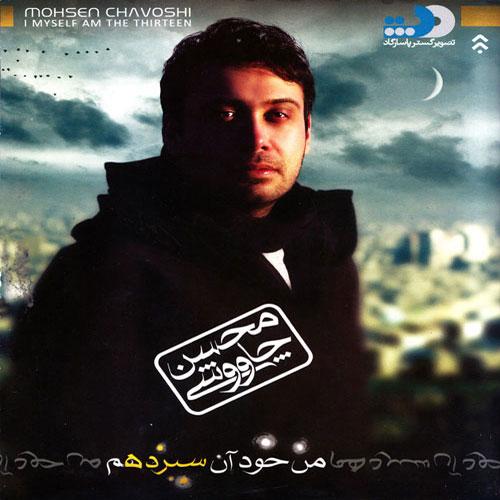 دانلود آلبوم من خود آن سیزدهم محسن چاوشی
