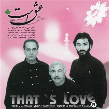 دانلود آلبوم ناصر عبداللهی عشق است