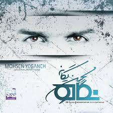 دانلود آلبوم نگاه من محسن یگانه