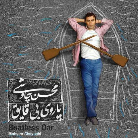 دانلود آلبوم پاروی بی قایق محسن چاوشی