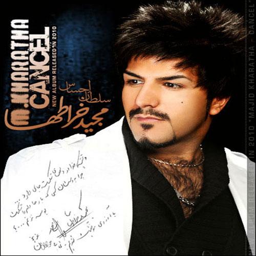 دانلود آلبوم کنسل مجید خراطها