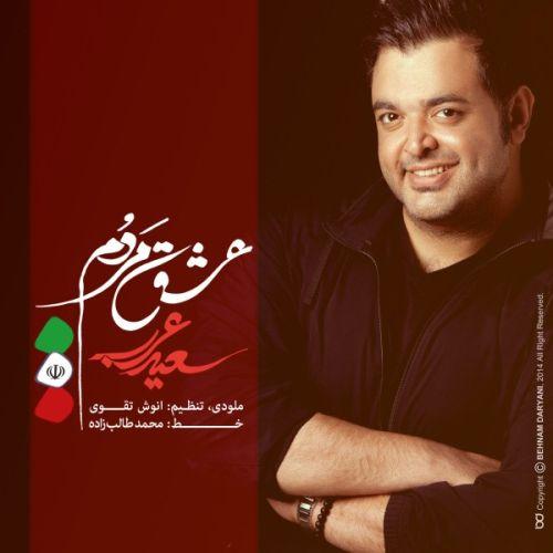 دانلود آهنگ جدید سعید عرب بنام عشق مردم