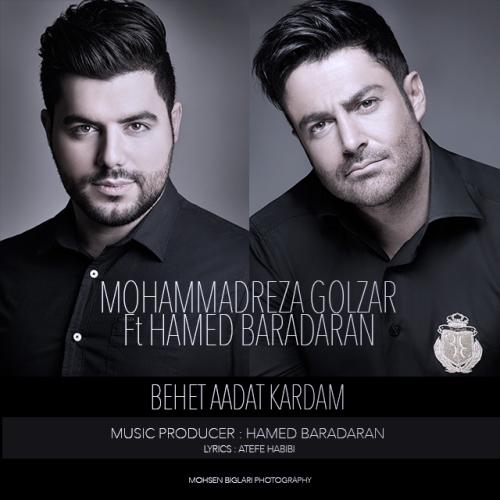 آهنگ جدید محمدرضا گلزار و حامد برادران به نام بهت عادت کردم - دانلود آهنگ محمدرضا گلزار و حامد برادران به نام بهت عادت کردم