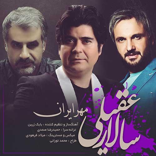 آهنگ سالار عقیلی به نام مهر ایران - دانلود آهنگ سالار عقیلی مهر ایران
