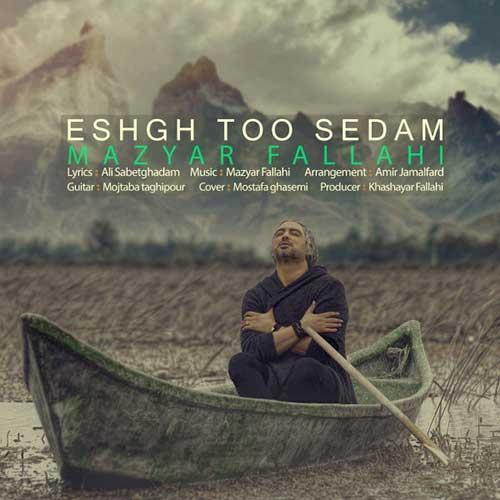 دانلود آهنگ مازیار فلاحی عشق تو صدام