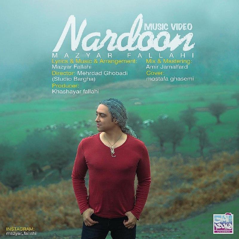 دانلود آهنگ مازیار فلاحی به نام ناردون
