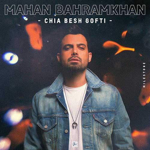 دانلود آهنگ ماهان بهرام خان به نام چیا بش گفتی