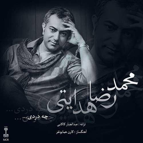 آهنگ محمدرضا هدایتی به نام چه دردی - دانلود آهنگ محمدرضا هدایتی به نام چه دردی