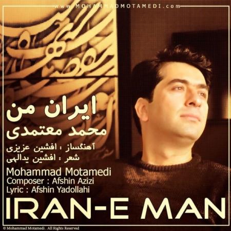 محمد معتمدی ایران من