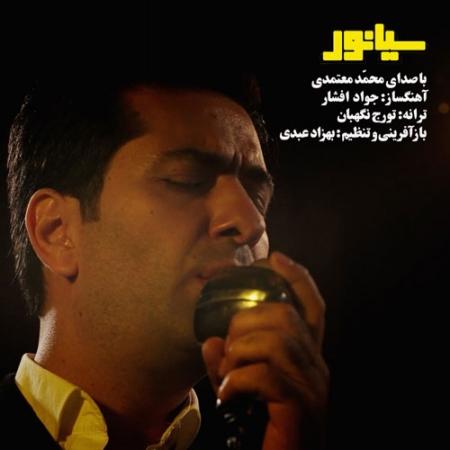 محمد معتمدی سیانور