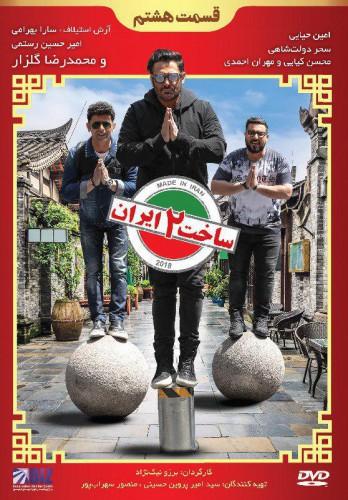 سریال ساخت ایران ۲ - دانلود رایگان سریال ساخت ایران ۲