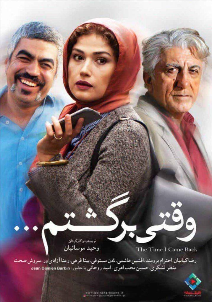 فیلم ایرانی وقتی برگشتم - دانلود رایگان فیلم وقتی برگشتم