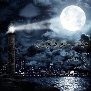 یزدانی به نام مهتاب تو فانوس 300x300 - دانلود آهنگ رضا یزدانی به نام مهتاب تو فانوس