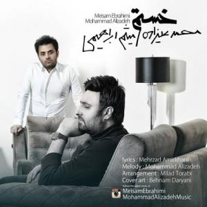 علیزاده و میثم ابراهیمی به نام خستم 300x300 - دانلود آهنگ محمد علیزاده و میثم ابراهیمی به نام خستم