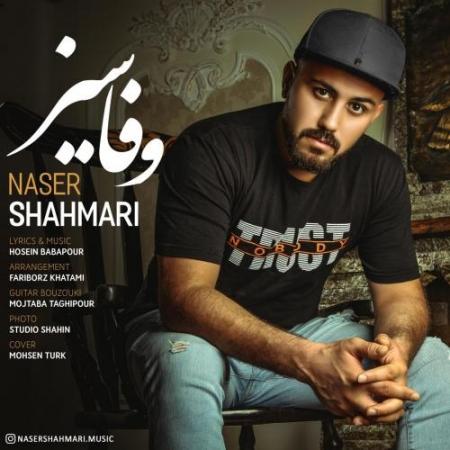 Naser Shah Mari Vefasiz 450x450 - دانلود آهنگ ناصر شاهماری به نام وفاسیز