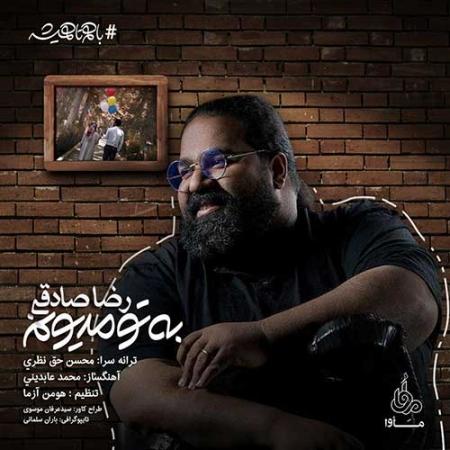 Reza Sadeghi Be To Madyounam 450x450 - دانلود آهنگ رضا صادقی به نام تو مدیونم