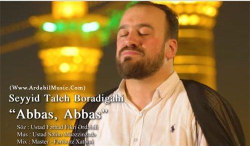 دانلود مداحی سید طالع به نام عباس عباس