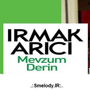Irmak Arici Mevzum Derin - دانلود آهنگ ترکی ایرماک آریجی به نام موزوم درین