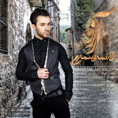 دانلود آهنگ   احمد سرمدی  به نام   آرزو