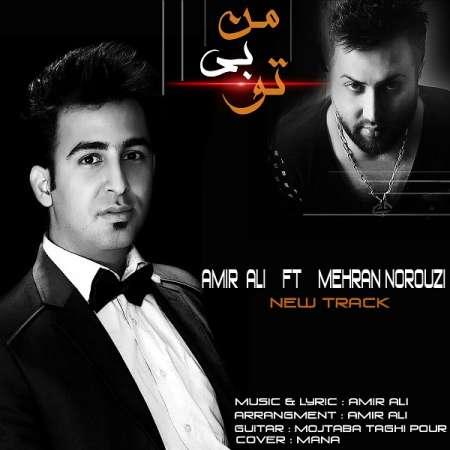 دانلود آهنگ   امیر علی و مهران نوروزی  به نام   من بی تو