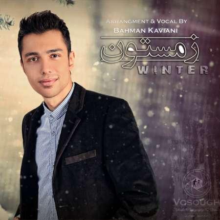 دانلود آهنگ   بهمن کاویانی  به نام   زمستون