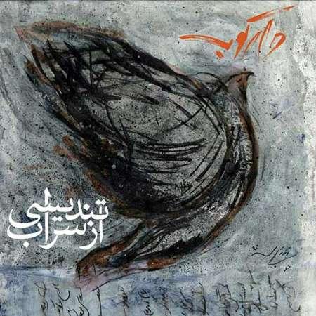 دانلود آهنگ   دارکوب  به نام   تندیسی از سراب