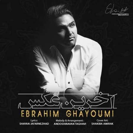 دانلود آهنگ جدید   ابراهیم قیومی  به نام   آخرین عکس