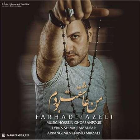 دانلود آهنگ جدید   فرهاد فاضلی  به نام   من عاشقت بودم