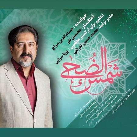 دانلود آهنگ جدید   حسام الدین سراج  به نام   شمس ضحی