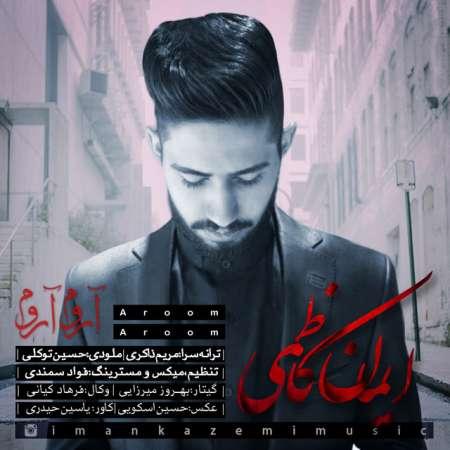 دانلود آهنگ جدید   ایمان کاظمی  به نام   آروم آروم