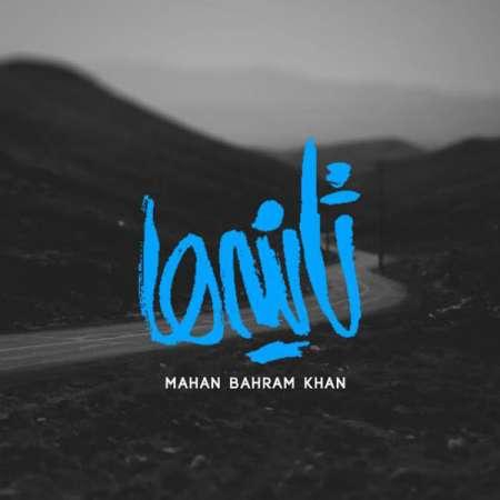 دانلود آهنگ   ماهان بهرام خان  به نام   تنهایی