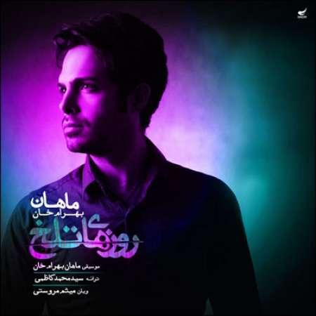 دانلود آهنگ   ماهان بهرام خان  به نام   روزهای تلخ
