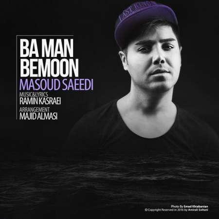دانلود آهنگ جدید   مسعود سعیدی  به نام   با من بمون