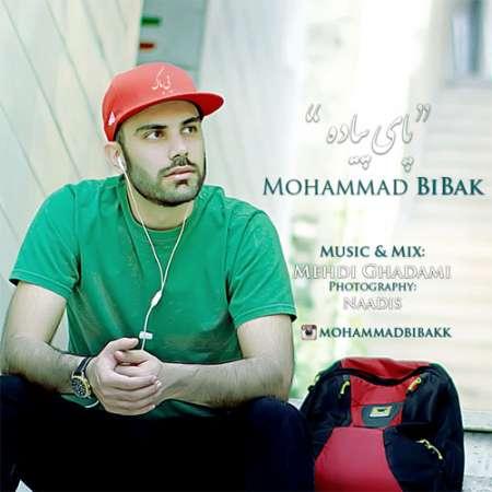 دانلود آهنگ   محمد بیباک  به نام   پای پیاده