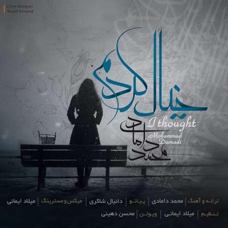 دانلود آهنگ جدید   محمد دامادی  به نام   خیال کردم